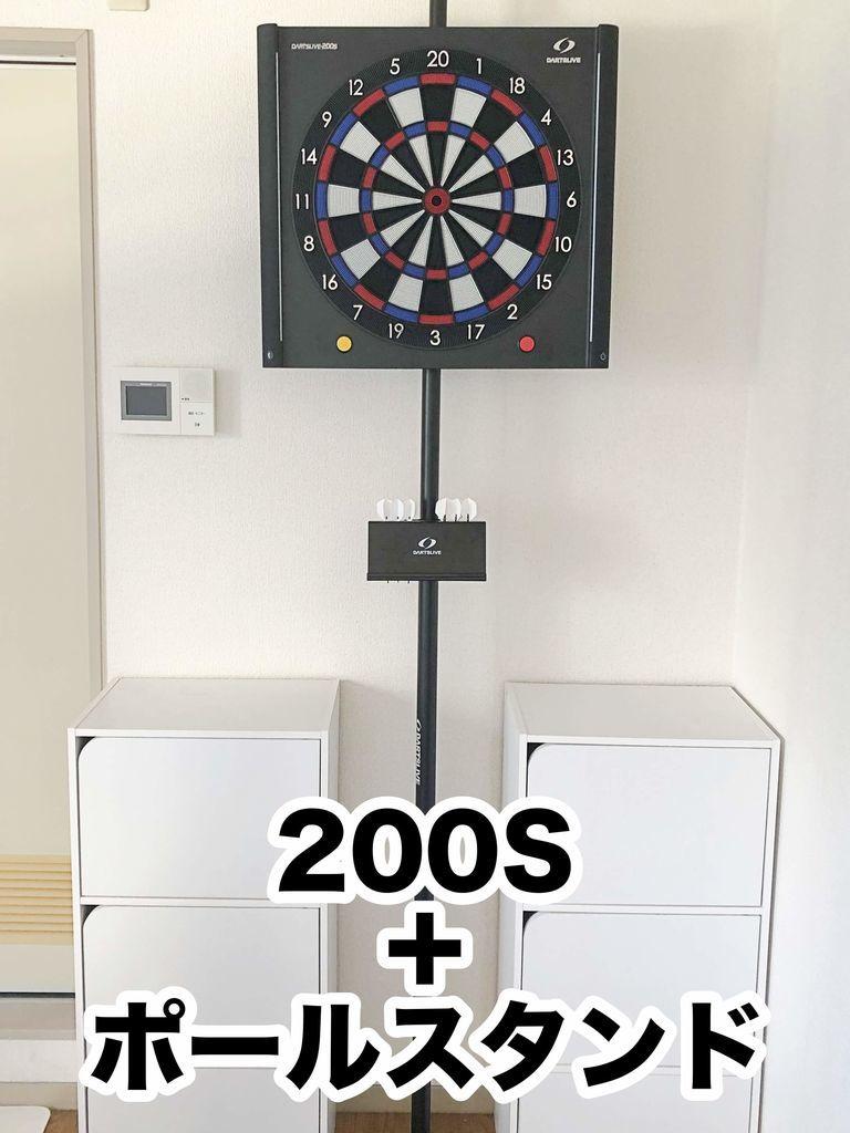 ダーツライブ200Sをポールスタンドに設置した