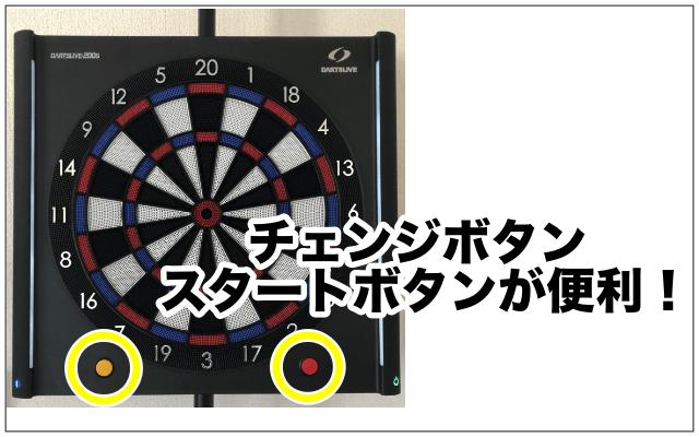 ダーツライブ200Sはチェンジボタンとスタートボタンが付いている
