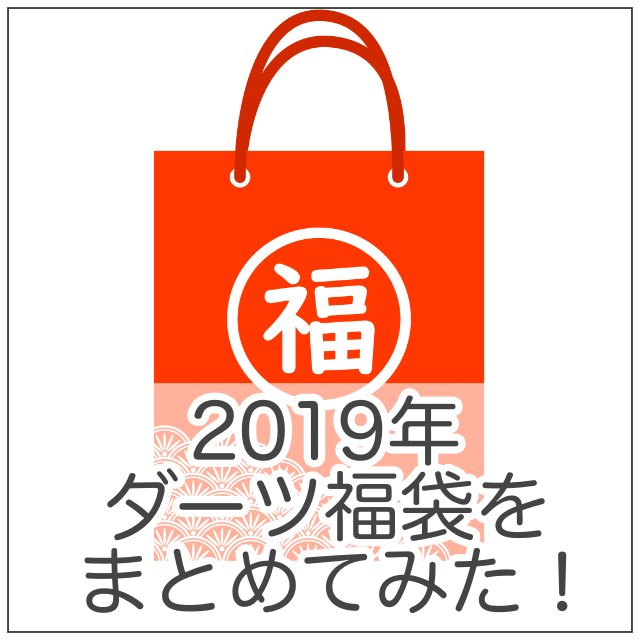 2019年ダーツ福袋