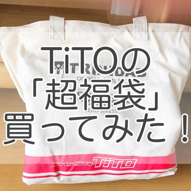 TiTOの超福袋を買ってみたので評価レビュー