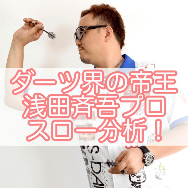 ダーツプロ浅田斉吾のスローを徹底分析してみた