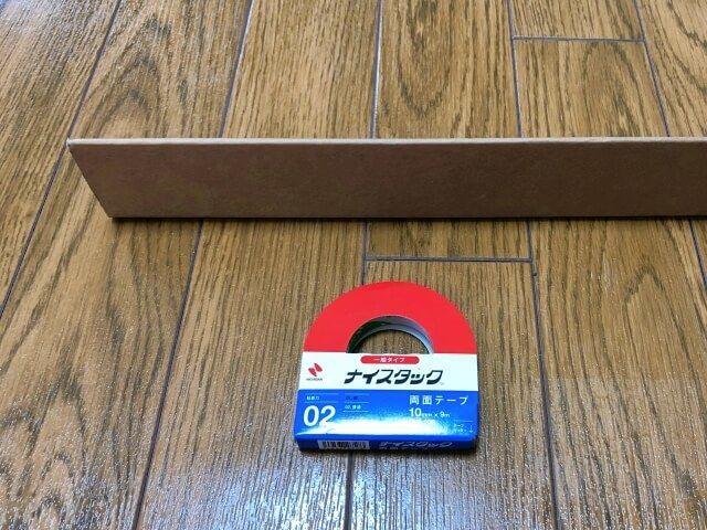 エッジボードを両面テープで床に貼り、オッキを製作