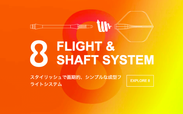 8フライトの機構の仕組みシステム