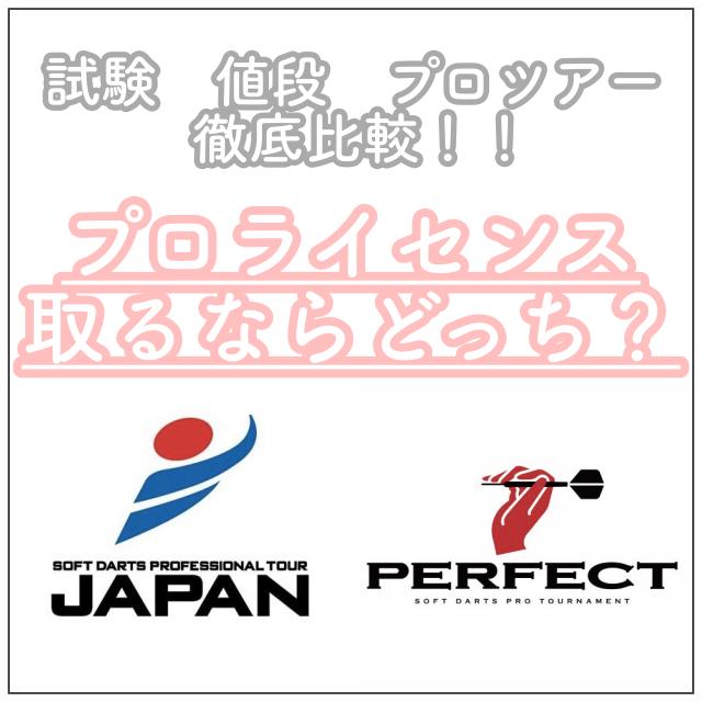 ダーツのプロライセンンスのジャパンとパーフェクトの違い