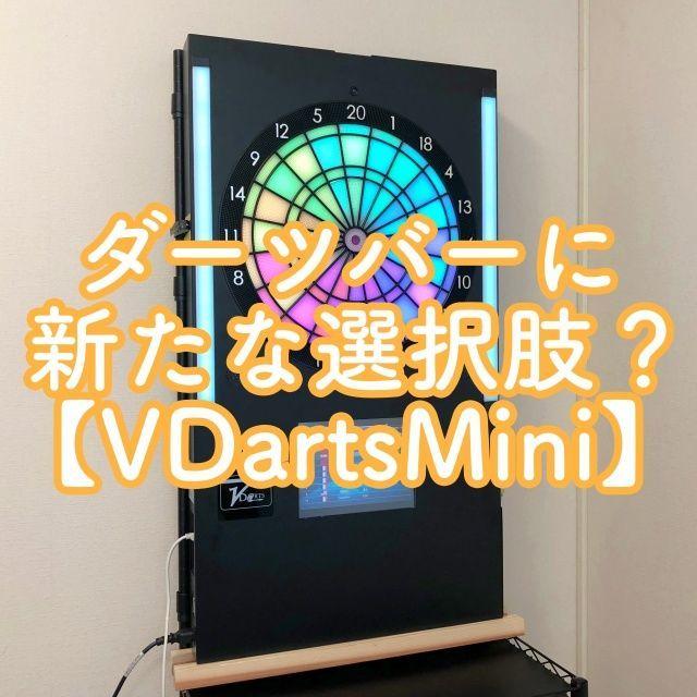 Vdartsminiを詳細レビューダーツバーに置く新たな筐体
