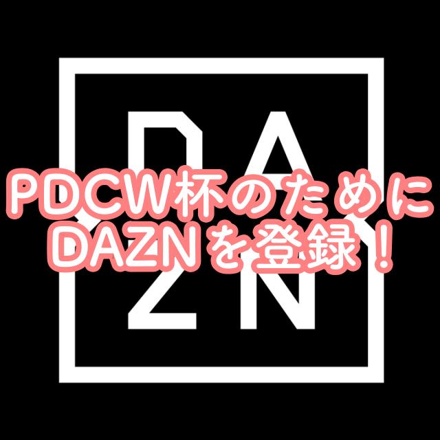ダーツのPDCW杯を観る方法はDAZNを登録すること