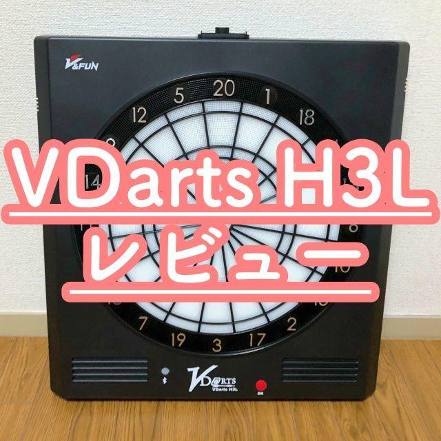 VDartsH3Lを評判レビュー