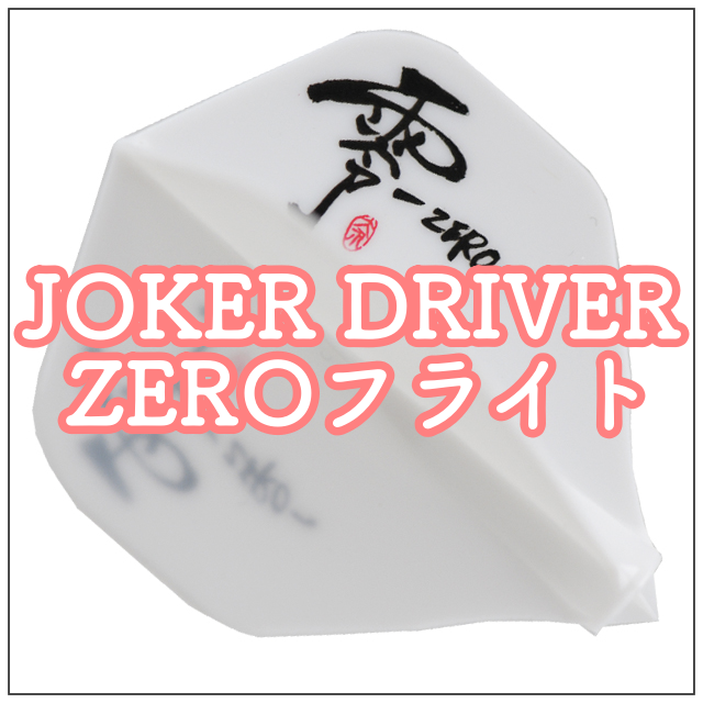 ジョーカードライバーのゼロフライトのレビュー