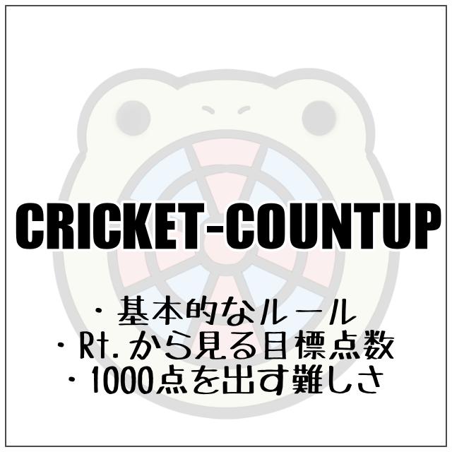 クリケットカウントアップの基本的なルールと目標点