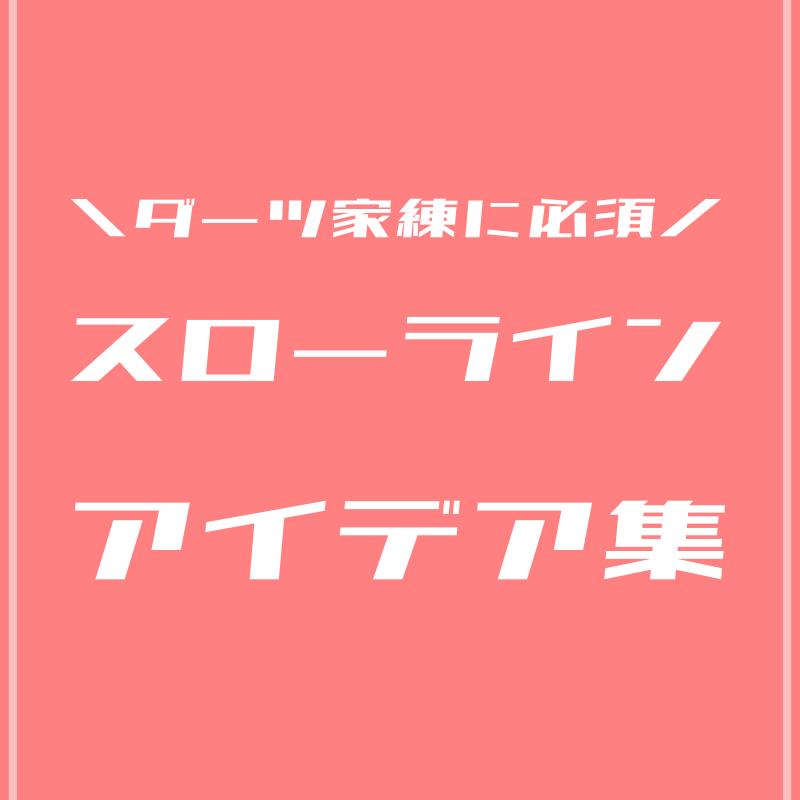 f:id:ankokoko:20200209165335p:plain
