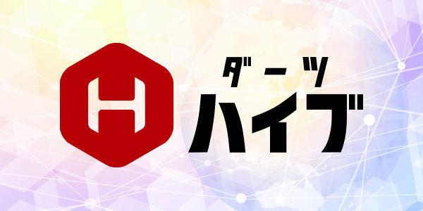 オススメダーツショップのダーツハイブのロゴ画像