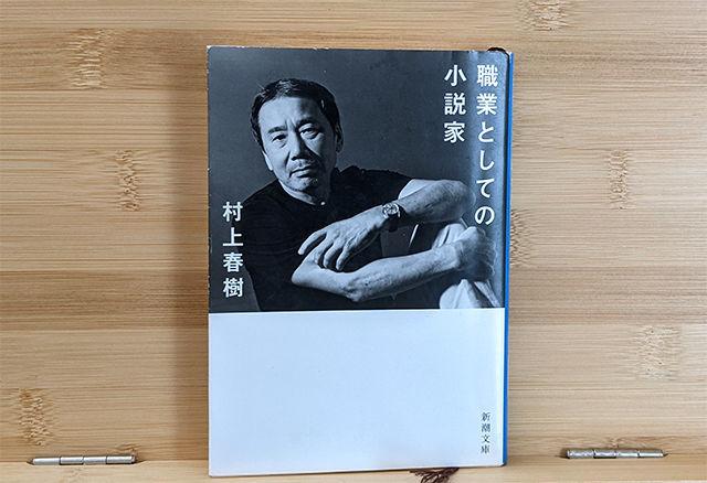 村上春樹職業としての小説家の書評レビュー