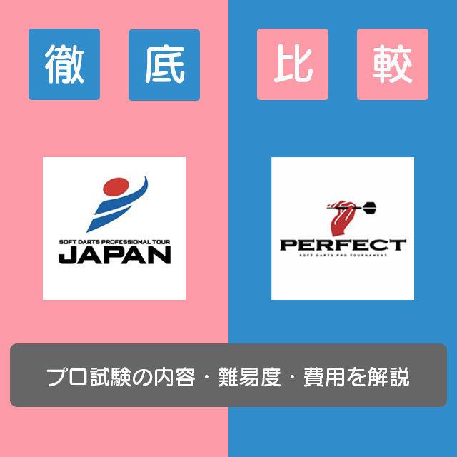 ダーツプロライセンスのパーフェクトとジャパンの比較