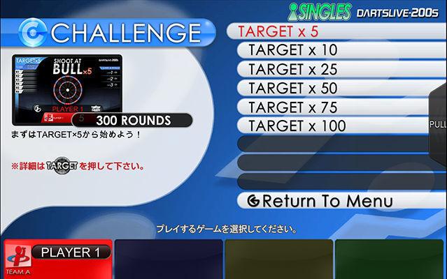 ダーツライブ200sのオリジナルゲームチャレンジ