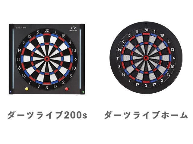 ダーツライブ200sとダーツライブホームのデザイン比較