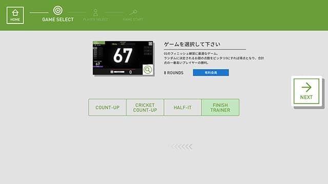 ダーツライブホームのフィニッシュトレーナー選択画面