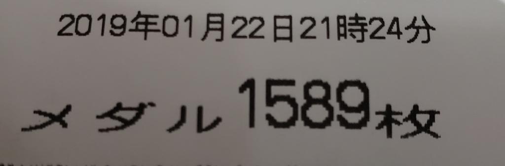 f:id:ankolkkaku:20190123223031j:plain