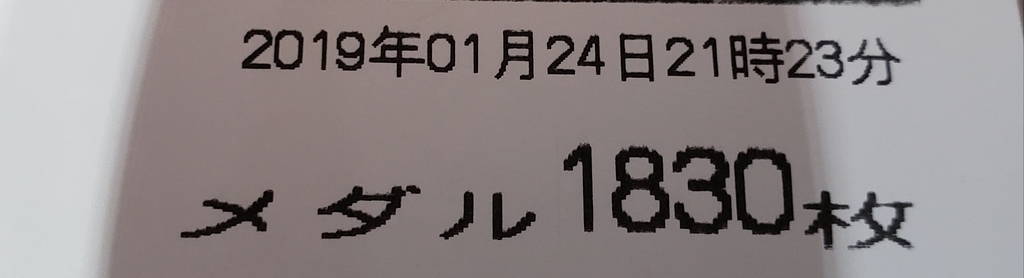 f:id:ankolkkaku:20190125182750j:plain
