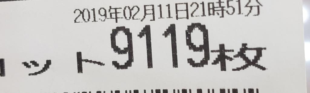 f:id:ankolkkaku:20190213204420j:plain