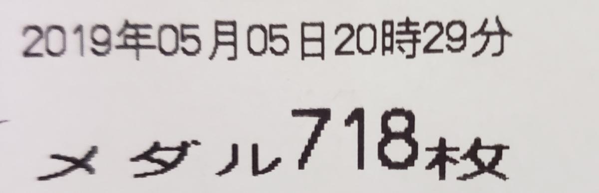 f:id:ankolkkaku:20190520011727j:plain