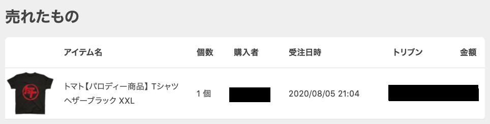 f:id:ankomando:20200809102645p:plain