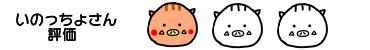 f:id:ankoro_ino:20190704161500p:plain