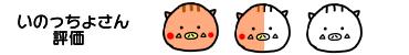 f:id:ankoro_ino:20190704161919p:plain
