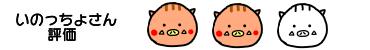 f:id:ankoro_ino:20190704161935p:plain