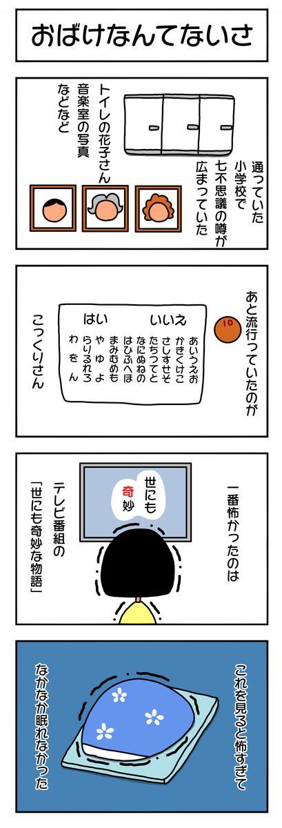 f:id:ankoro_ino:20190813111254p:plain
