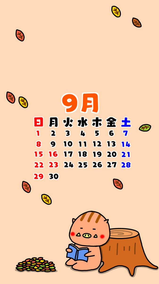 f:id:ankoro_ino:20190824081724p:plain