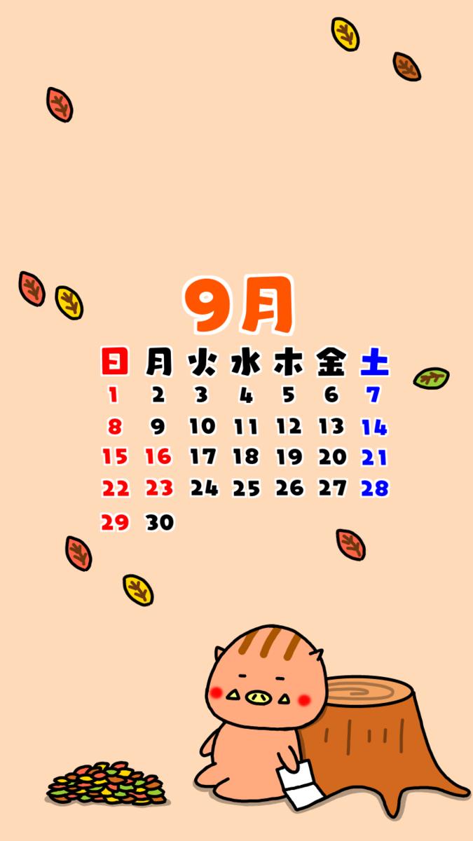 f:id:ankoro_ino:20190824081744p:plain