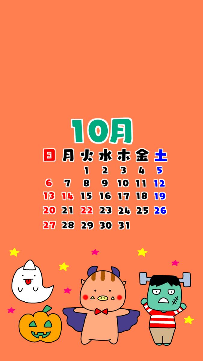 f:id:ankoro_ino:20190927183427p:plain