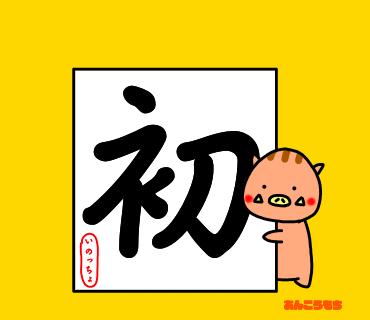 f:id:ankoro_ino:20191211110614p:plain