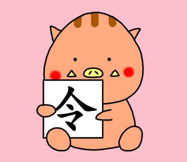 f:id:ankoro_ino:20191212142609p:plain