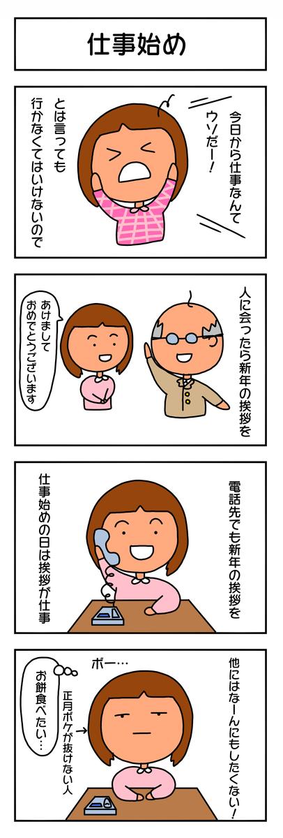 f:id:ankoro_ino:20200101103026p:plain