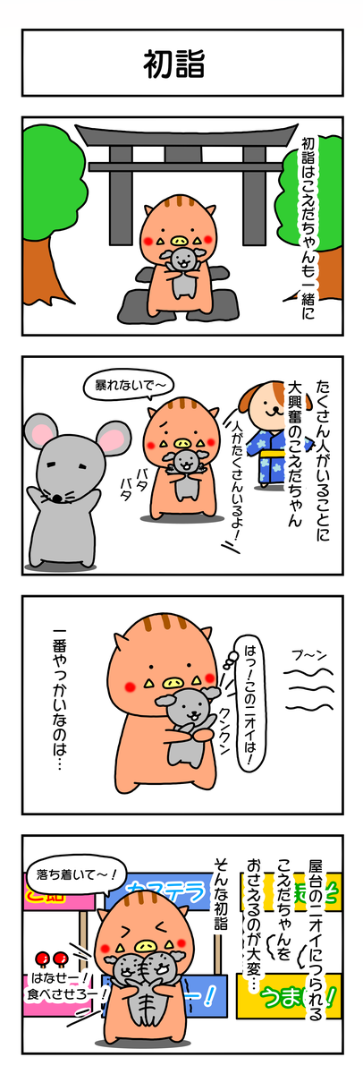 f:id:ankoro_ino:20200107185610p:plain