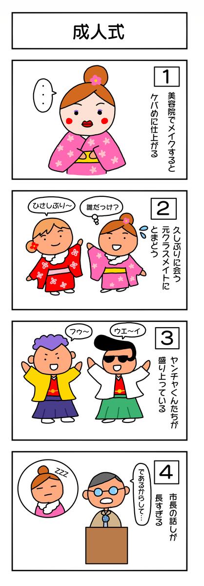 f:id:ankoro_ino:20200109184647p:plain
