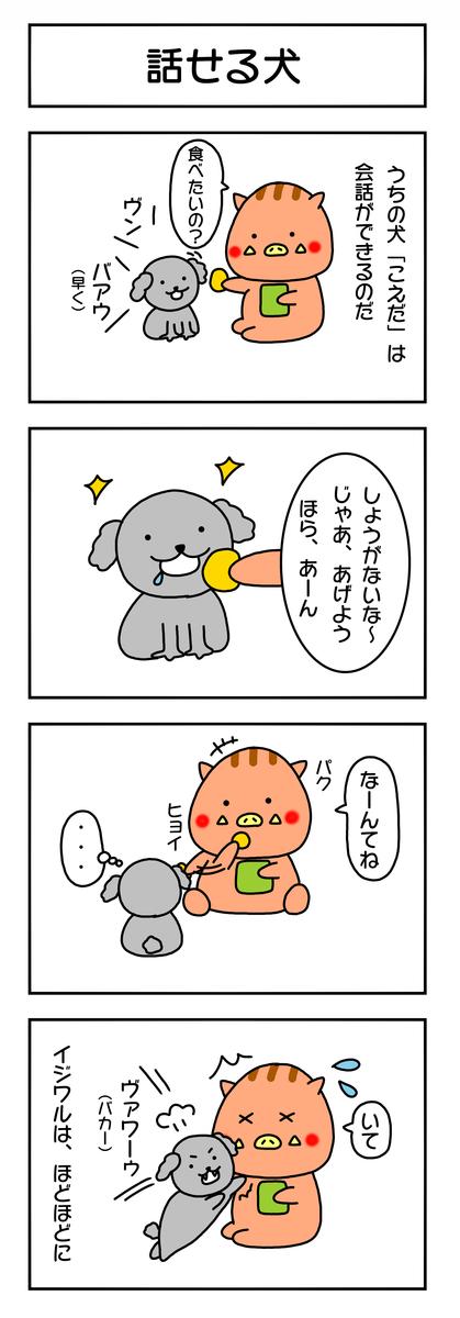 f:id:ankoro_ino:20200204193632p:plain