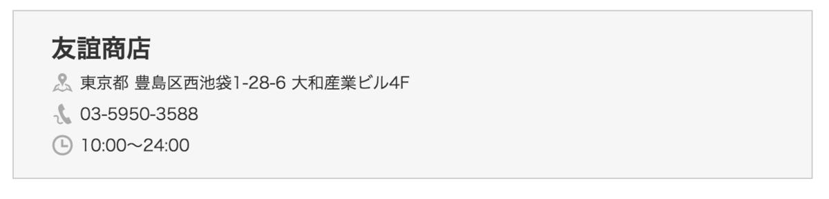 f:id:ankoyuki:20200804194157p:plain