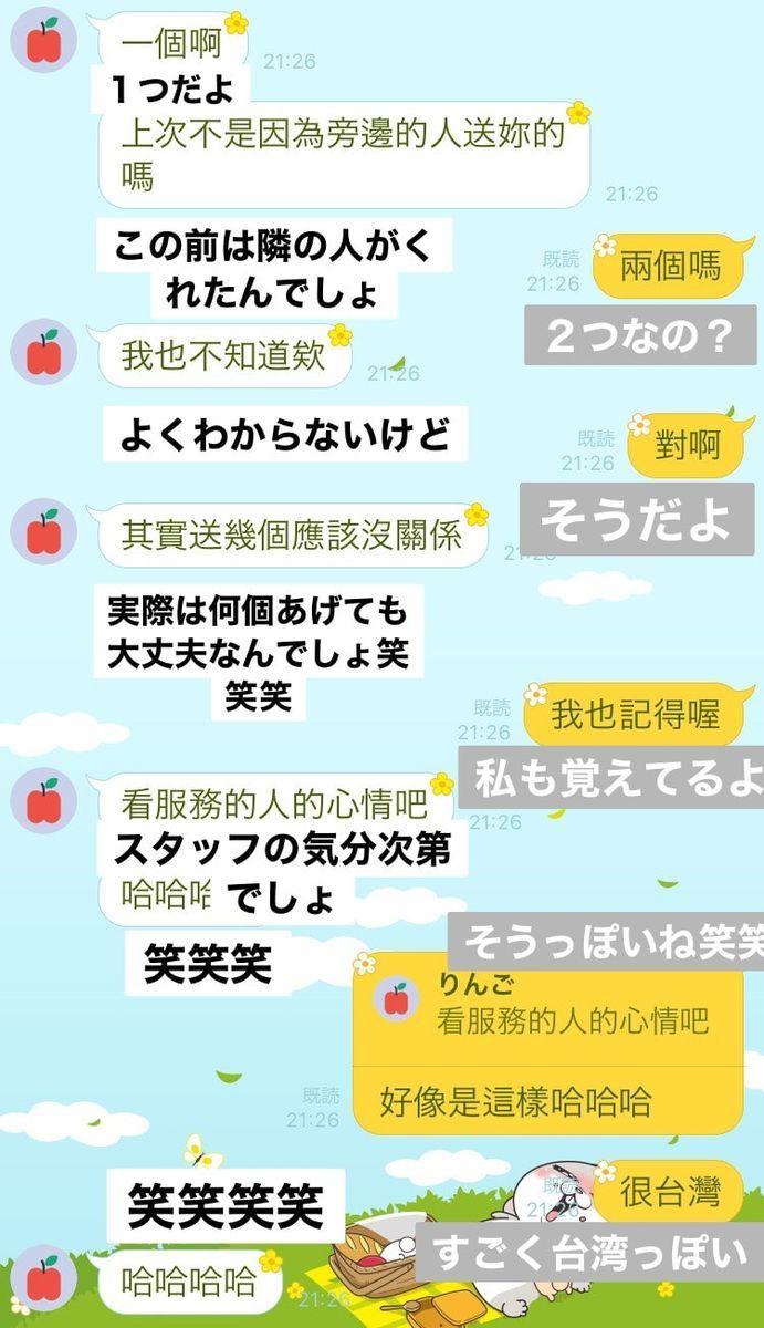 台湾新幹線でお菓子が2つ以上配られることがあるかどうかを語るLINE画面