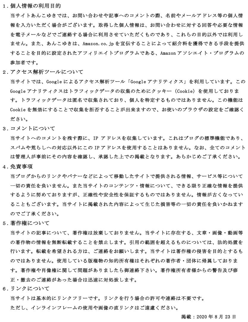 f:id:ankoyuki:20200823210937p:plain