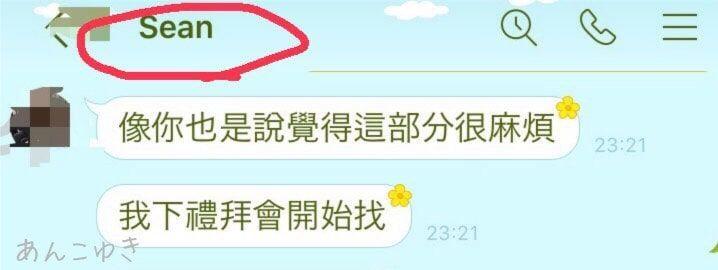 台湾人とのラインの画面2