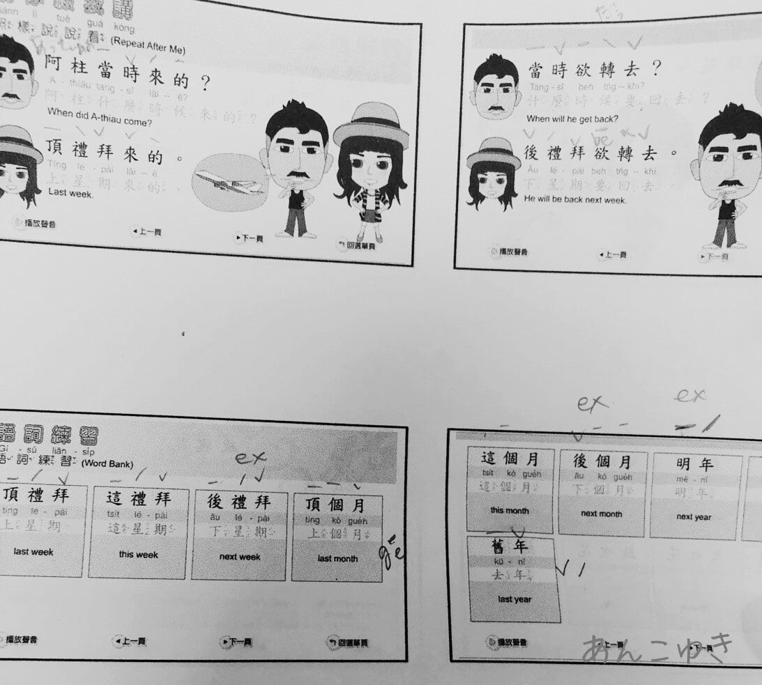 台湾語の勉強