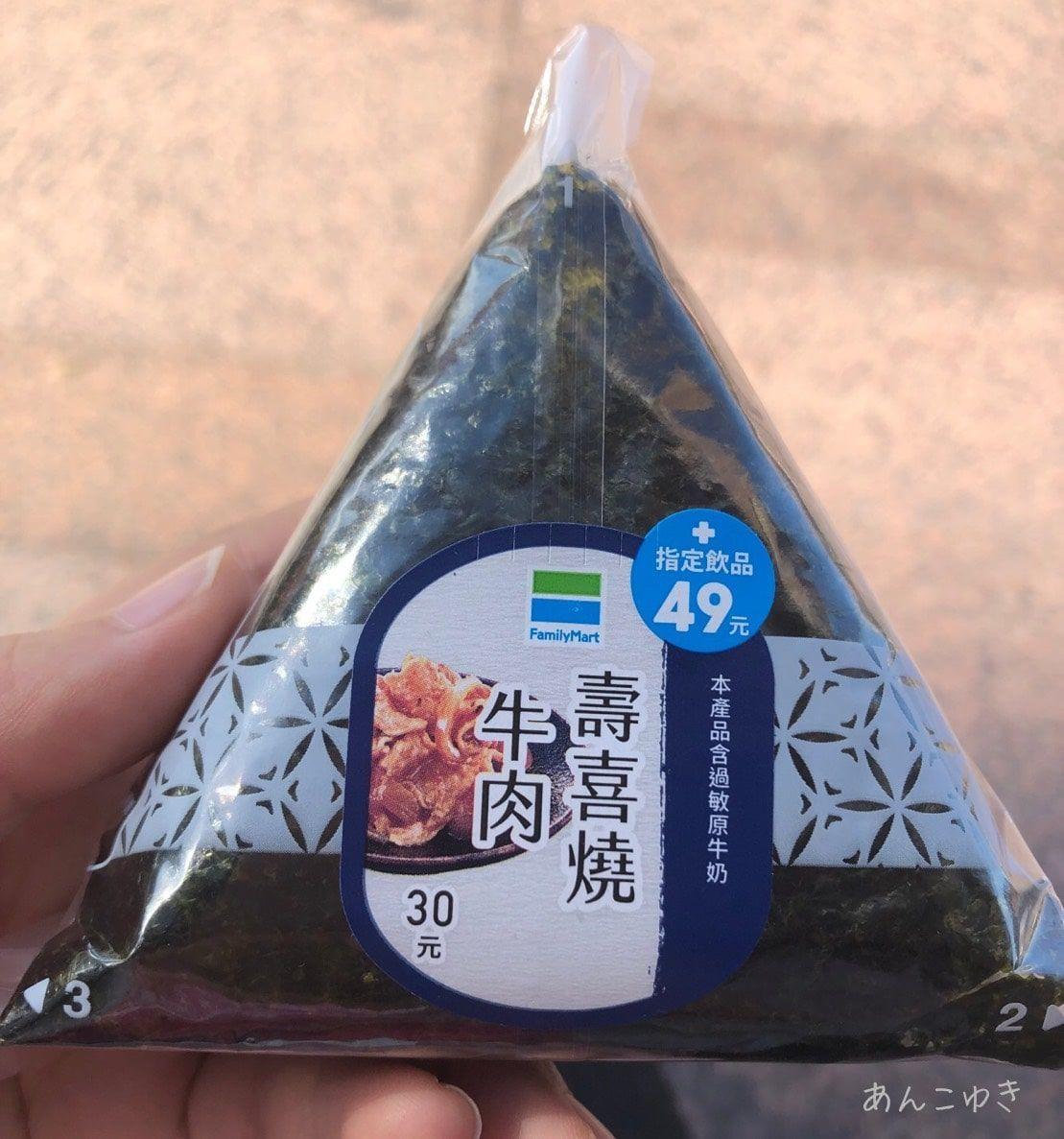 台湾の牛肉おにぎり