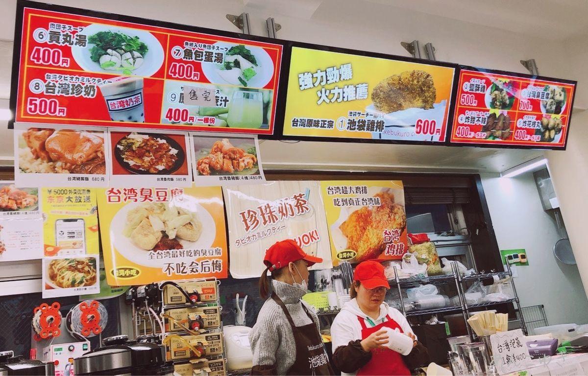 有谊食府 中華スーパー