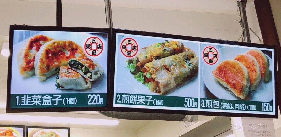 友谊食府 台湾