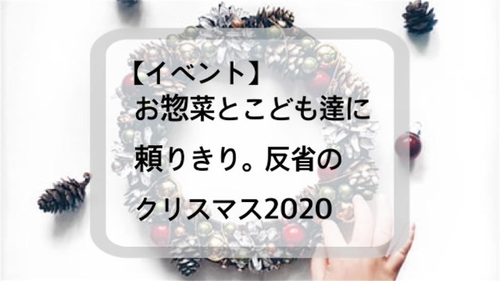 f:id:ann360days:20201228163716j:image