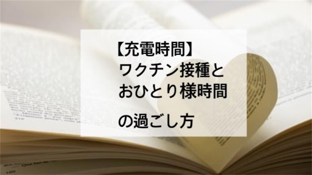 f:id:ann360days:20210927181420j:image