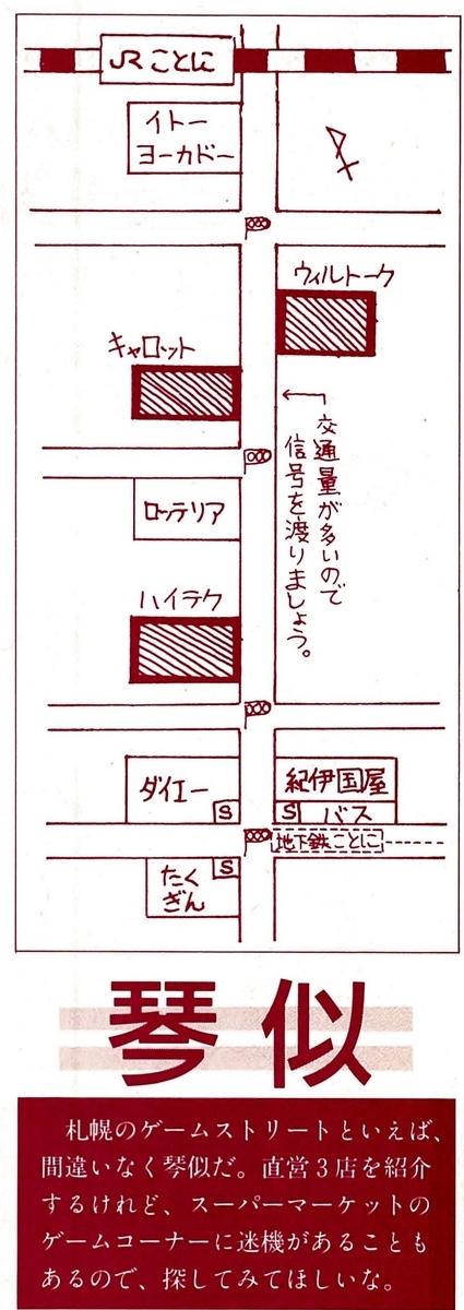 f:id:annaka-haruna:20150629103740j:plain