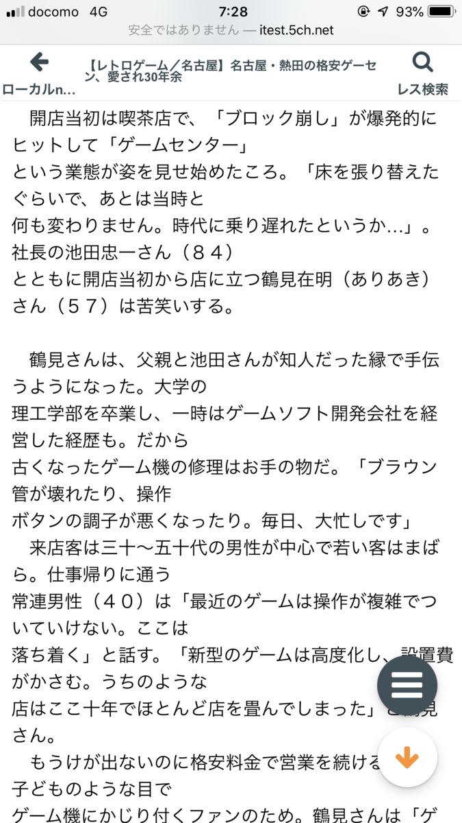 f:id:annaka-haruna:20200616213312p:plain